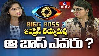 క్యాస్టింగ్ కౌచ్ మచ్చ | Swetha Reddy Interview | Big Boss Season 3