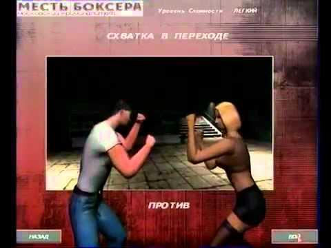 Игры на вынос- 10 выпуск ( Месть боксёра, Street Fighter 4)