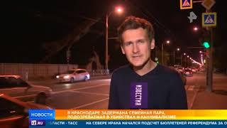 Video В Краснодаре задержана семейная пара, подозреваемая в убийствах и каннибализме MP3, 3GP, MP4, WEBM, AVI, FLV Oktober 2017