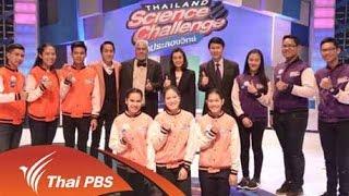 Thailand Science Challenge ท้าประลองวิทย์ Season 2 - รอบคัดเลือก ภาคตะวันออกเฉียงเหนือ สายที่ 2