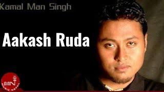 Aakash Ruda By Kamal Man Singh