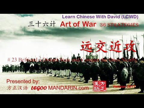 How Qin Conquer Whole China? Art of War -远交近攻 Befriend a Distant State and Conquer the Ones Nearby