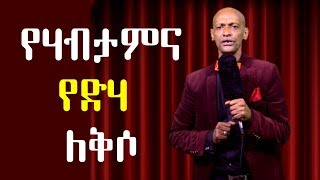 Ethiopian: የሃብታም ለቅሶ ላይ ድሃ ሲበላ Ethiopian New Comedy