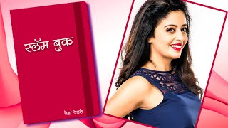 Watch Actress Neha Pendse answering quick SlamBook questions and sharing her likes, dislikes, first crush as well as fan moments! Watch this new show only ...