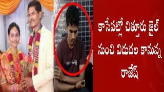 Sadist Husband Rajesh Gets Bail