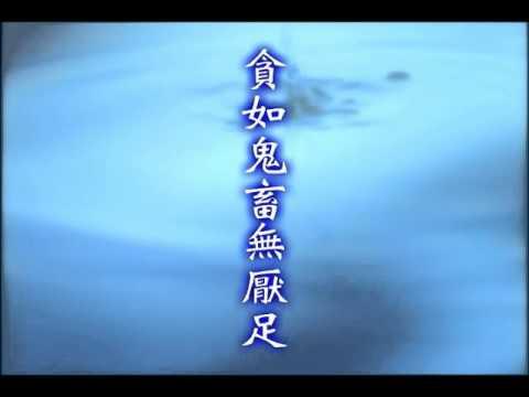 42 偈頌MV 意業三毒造之二