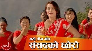 Samsadko Chhoro By Radhika Hamal, Sobha Tripathi and Binod Bajurali