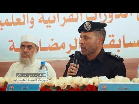 الإرشاد الديني بالشرطة يُخرج عدداً من الدورات القرآنية والعلمية ويُكرم الفائزين في المسابقة الرمضانية