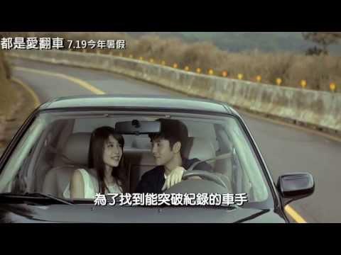 【劉子千 – 都是愛】都是愛翻車預告片!