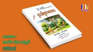 Khmer Culture - Pras Pekhok Por Ne Chor