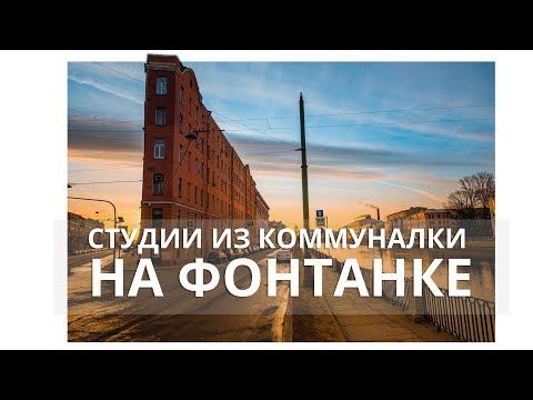 Квартиры-студии из Коммуналки на Фонтанке центр Питера. - DomaVideo.Ru