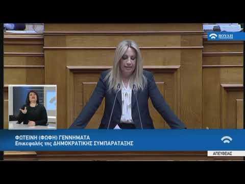 Φ.Γεννηματά (Επικεφαλής της Δημ.Συμπαράταξης) (Συζήτηση για το Δημογραφικό) (05/03/2019)