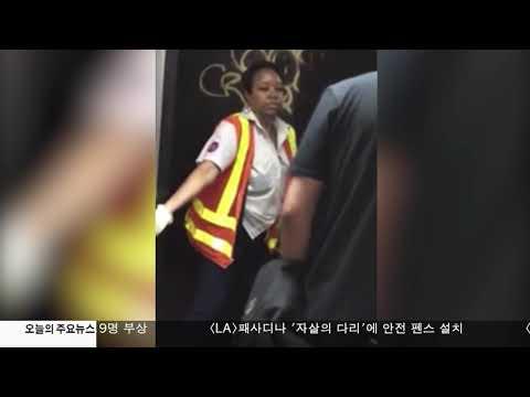 지하철 선로서 화재…9명 부상 7.17.17 KBS America News