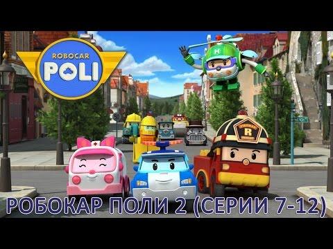 Мультики про машинки - Робокар Поли 2 - Все серии подряд (сборник 2) (видео)