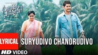 Video Suryudivo Chandrudivo - Lyrical   Sarileru Neekevvaru   Mahesh Babu,Vijayashanti   DSP Anil Ravipudi download in MP3, 3GP, MP4, WEBM, AVI, FLV January 2017