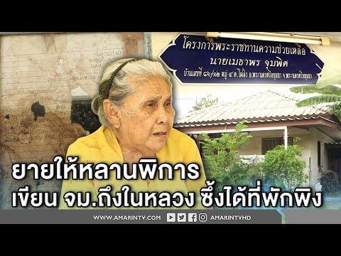 ทุบโต๊ะข่าว : ไร้บ้าน ถูกไล่ที่ ยายหลานพิการ นั่งรถไฟไปหาในหลวง สุดซึ้ง ได้รับพระเมตตา 20/10/60