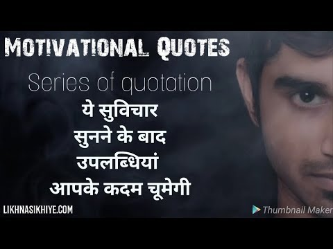 Good quotes - ये Motivational quotes सुनने के बाद उपलब्धियां आपके कदम चूमेगी  Suvichar #seriesofquotation