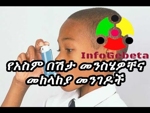 InfoGebeta: Tips to Prevent Asthma Attacks