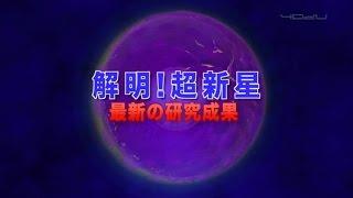 [ScienceNews2014]解明!超新星 最新の研究成果(2014年8月18日配信)