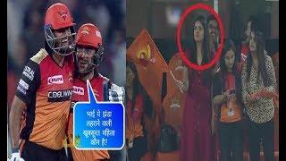 कल मैच के दौरान राशिद खान के छक्के पर हैदराबाद का झंडा लहराने वाली ये खूबसूरत महिला कौन है देख...