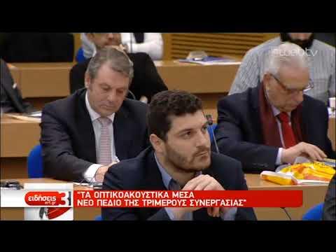 Συνέδριο «Μεσόγειος»: Γέφυρα για την προώθηση του διαλόγου | 13/4/2019 | ΕΡΤ