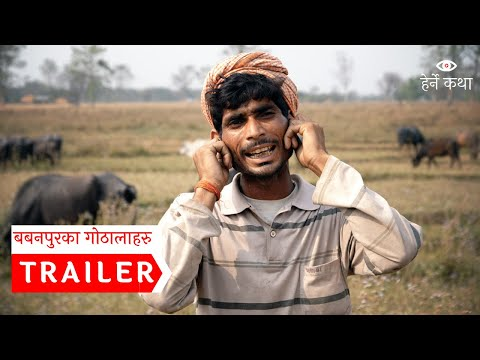 (ट्रेलर - बबनपुरका गोठालाहरु । Trailer - Babanpurka Gothalaharu । हेर्ने कथा । Herne Katha - Duration: 96 seconds.)