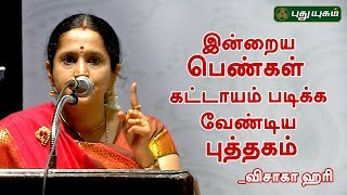 Video Vishaka Hari's Amazing Speech at Iconic Indian Women Book Release MP3, 3GP, MP4, WEBM, AVI, FLV November 2018
