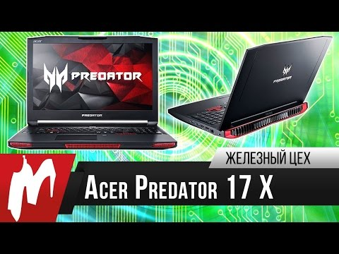 Сколько живет игровой ноутбук? — Acer Predator 17 X – Железный Цех — Игромания