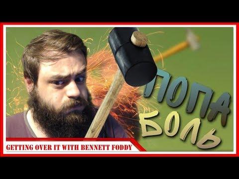 САМАЯ СЛОЖНАЯ ИГРА — Getting Over It with Bennett Foddy