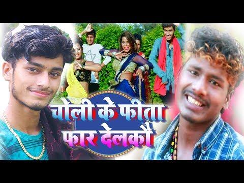 Bansidhar Chaudhary II Gaurav Thakur II Video Song II चोली के फीता फुल वीडियो गाना