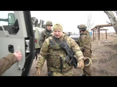 Турчинов в Широкино укрепляет боевые позиции