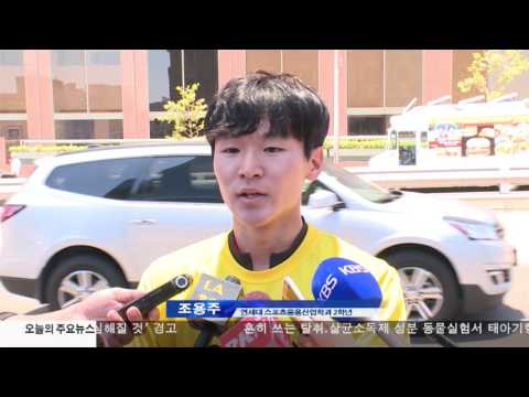 '위안부 진실알리기' 대륙 횡단 6.21.17 KBS America News