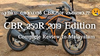 2019 Model CBR 250R    Complete Review in മലയാളം..!!!