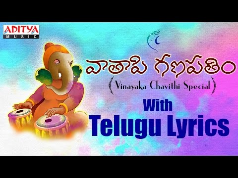 Vatapi Ganapathim Bhaje With Telugu Lyrics | Popular Telugu Devotional Songs