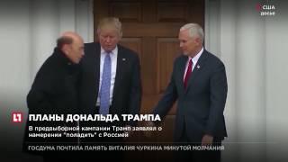 Президент США планирует заключить антитеррористическую сделку с Россией
