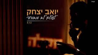 הזמר יואב יצחק - סינגל חדש - לעולם לא מאוחר