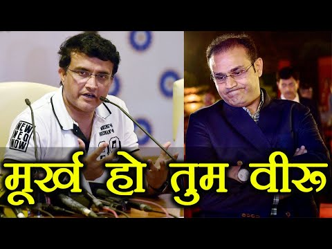 Sourav Ganguly Hits Out at Virender Sehwag, calls him a Fool on Coach Selection   वनइंडिया हिंदी
