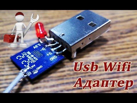 Как сделать usb wifi адаптер
