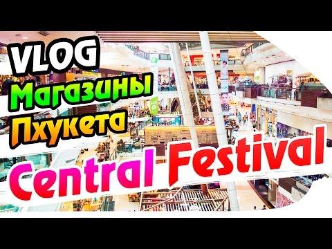 Магазины Пхукета - CENTRAL FESTIVAL (VLOG)