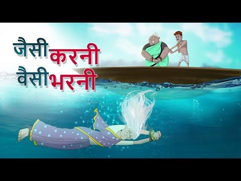 जैसी करनी वैसी भरनी | NEW HINDI MORAL STORIES  | Ssoftoons Hindi