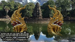 Video Naga Temple Or Brasat Neak Pean MP3, 3GP, MP4, WEBM, AVI, FLV Agustus 2018
