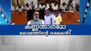 Video Is Kannanthanam The Saviour Of Kerala?| Super Prime Time (19-07-2018)| Part 1| Mathrubhumi News MP3, 3GP, MP4, WEBM, AVI, FLV Juli 2018