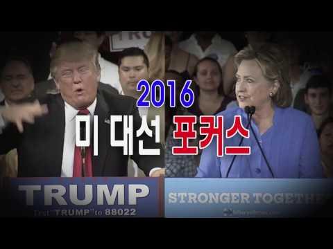 [미 대선포커스] 경합주를 주목하라! 11.2.16 KBS America News
