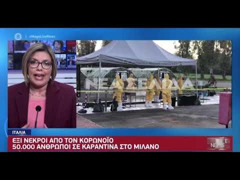 Video - Ελληνική πρεσβεία στην Ιταλία : Μέτρα για την ομαλή επιστροφή των Ελλήνων μαθητών