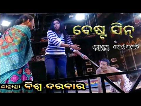 Video One of the best Odia Jatra Scene 2018