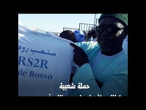 بالفيديو.. حملة لإنقاذ أعرق ملاعب موريتانيا