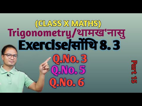 Class X Maths, Exercise-8.3, Q.No (3), (5) and (6) Chapter-8 थामख'नासु/Trigonometry, For Bodo/Englis