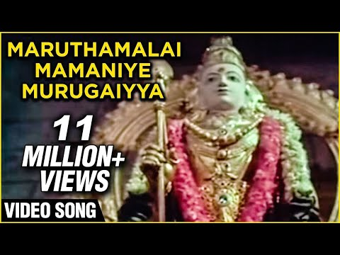 murugan songs - Watch the famous devotional song Maruthamalai Mamaniye Murugaiyya from the 1972 movie Deivam starring Gemini Ganesan, Sowcar Janaki, K.R. Vijaya, A.V.M. Raja...