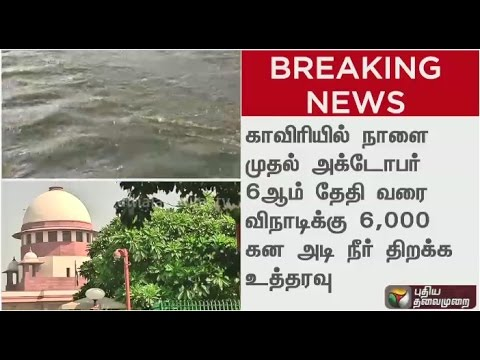 Supreme-Court-orders-Karnataka-to-release-6000-cusecs-of-water-to-TN-from-tomorrow-to-October-6th