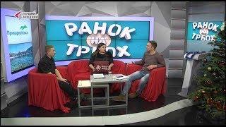 11.01.2018. РАНОК НА ТРЬОХ